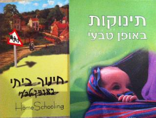 """ספרים שיצאו לאור מבית """"באופן טבעי"""""""