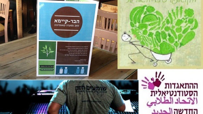 """""""חברה אזרחית מאורגנת תשנה את משחק האינטרסים במדינת ישראל"""""""